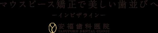 マウスピース矯正で美しい歯並びへ-インビザライン-医療法人社団安福歯科医院