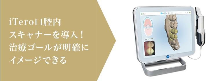iTero口腔内スキャナーを導入!治療ゴールが明確にイメージできる