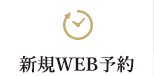 新規WEB予約
